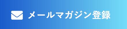 大学入試広報デジタルラボ メールマガジン登録